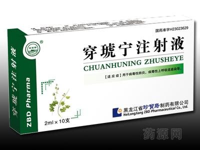 首页 医药招商 黑龙江省珍宝岛制药有限公司 > 穿琥宁注射液  药品